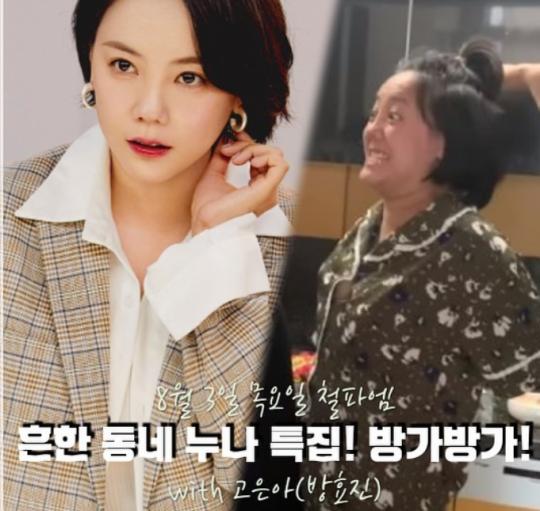 출처: '김영철의 파워FM' 공식 인스타그램