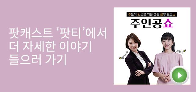 출처: 팟티 '주인공쇼'