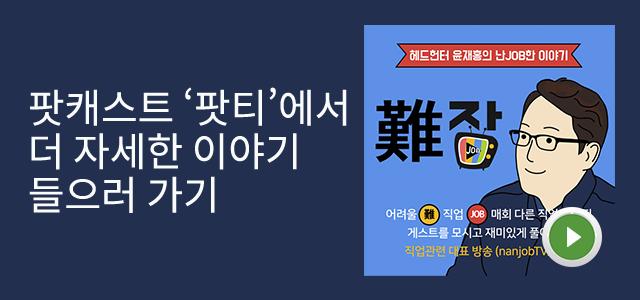 출처: 헤드헌터 윤재홍의  난JOB한 이야기