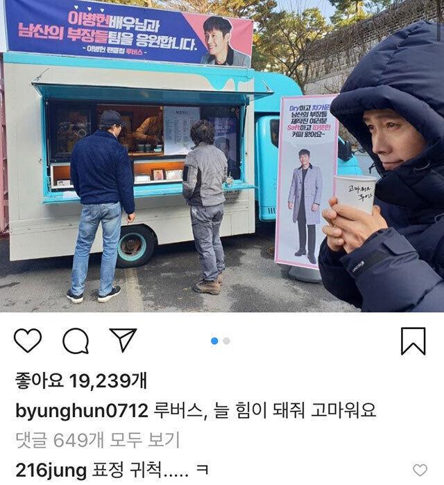 출처: 이병헌 SNS