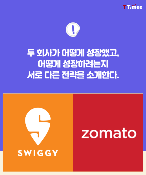 출처: swiggy, zomato