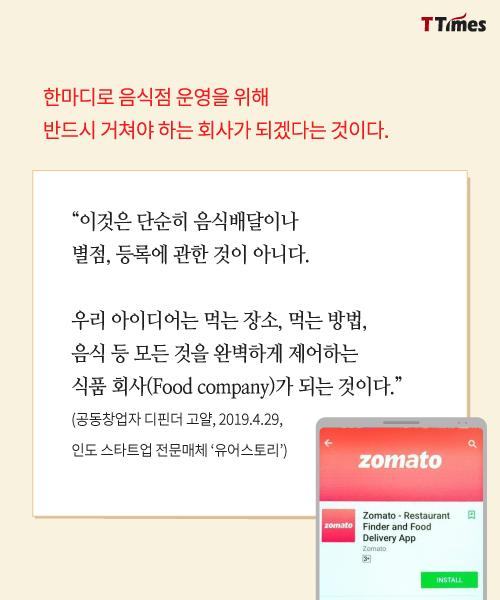 출처: zomato