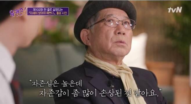 출처: ⓒ<유퀴즈> 방송 화면 캡처