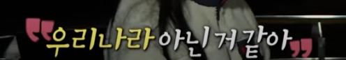 출처: MBC'나혼자산다'