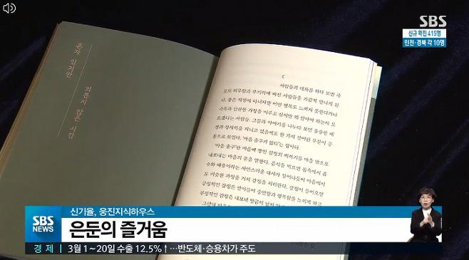출처: SBS뉴스