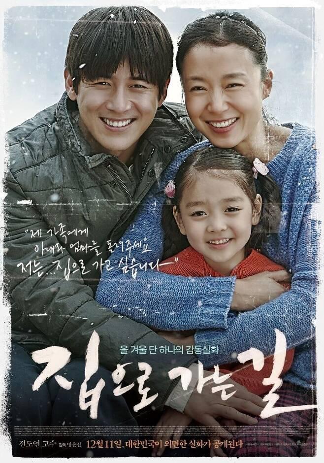 출처: '집으로 가는 길' 포스터