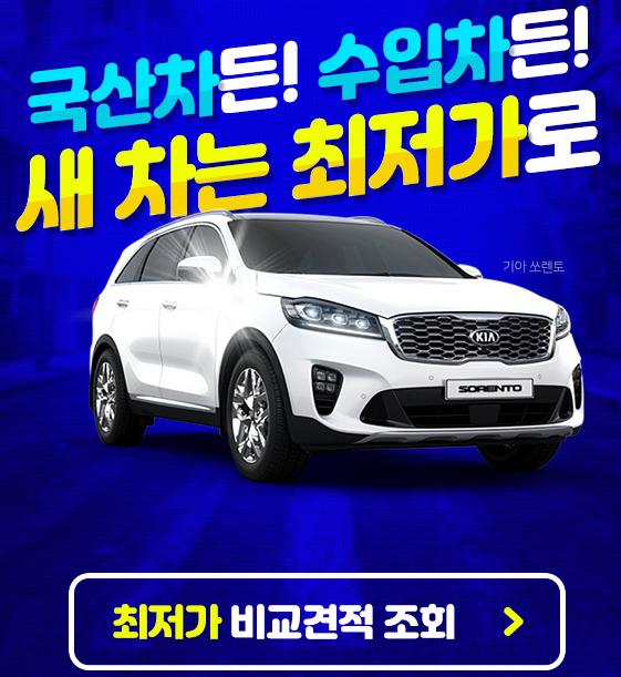 출처: 오토컨설팅 장기렌트 상담신청