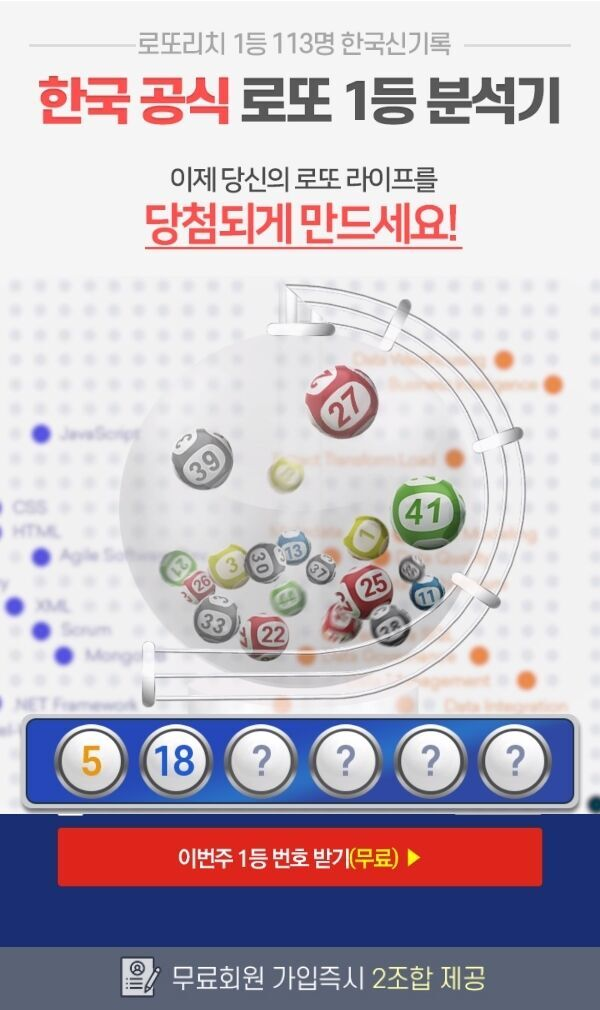 출처: 한국 최다 로또 1등 배출 로또리치 (무료회원가입하기 클릭)