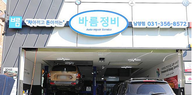 출처: 바름정비 수입차전문카센터 바름정비남양점 대표정비사 정제현