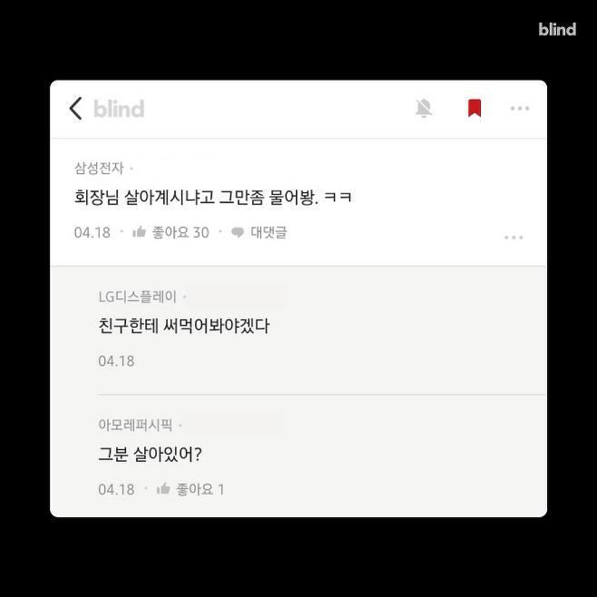 """출처: [블라인드앱] """"자기회사에대한 오해를 써보자"""""""