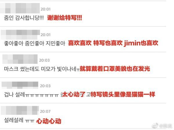 출처: 중국어로 번역된 한국 누리꾼의 의견 /웨이보 갈무리