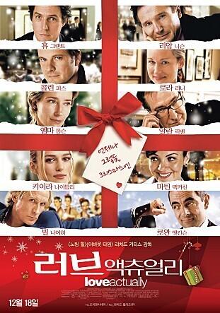 출처: 영화 '러브 액츄얼리' 포스터