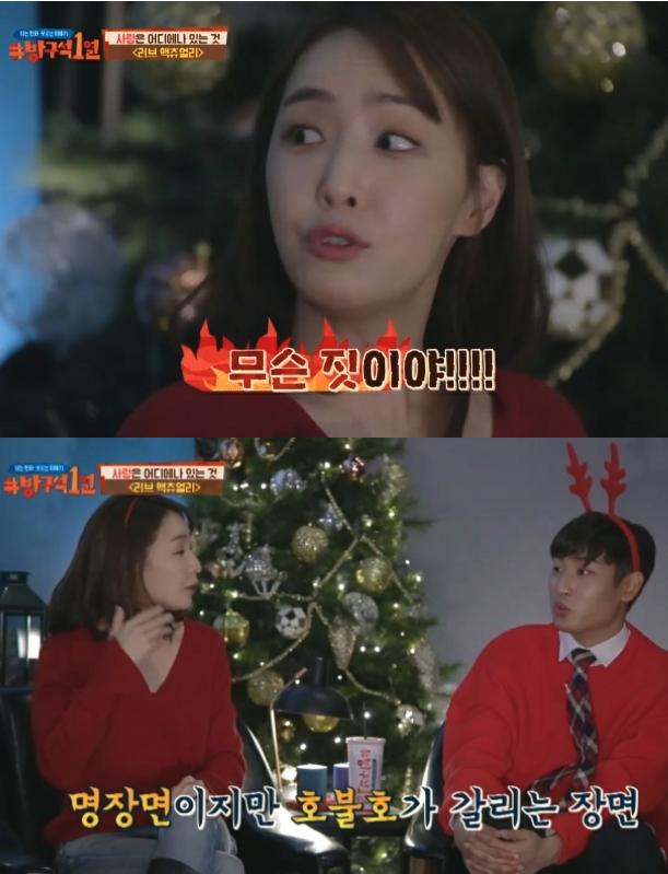 출처: JTBC 예능  '방구석 1열'