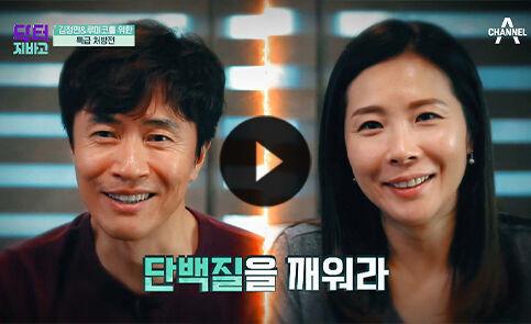 출처: 김정민,루미코 부부를 위한 닥터지바고의 특급 처방전! ◈특명:단백질을 깨워라◈