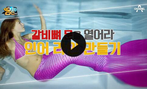 출처: ★인어 골반 라인★ 만드는 운동법 大공개!