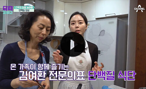 출처: [단백질 식단] 전문의의 집밥 공개! 달걀 흰자로만 계란말이를 한다?!