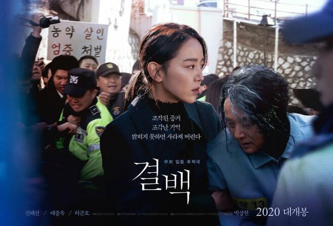 출처: <결백> 포스터