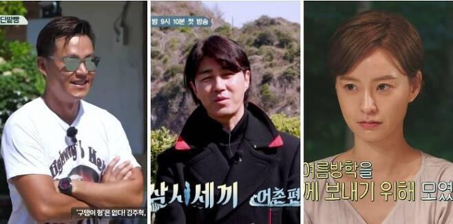 출처: (왼쪽부터) 이서진 - 차승원 - 정유미