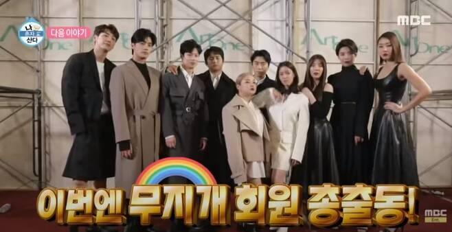 출처: MBC<나 혼자 산다>유튜브