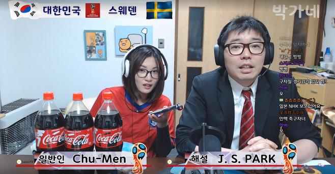 출처: 2018 러시아 월드컵 '박가네' 중계 방송 캡처