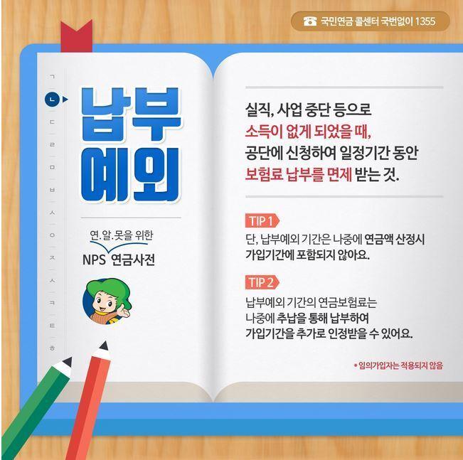 출처: 국민연금공단 블로그 캡처
