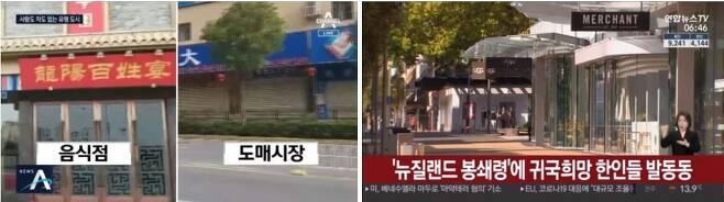 출처: 채널A·연합뉴스TV 방송화면 캡처