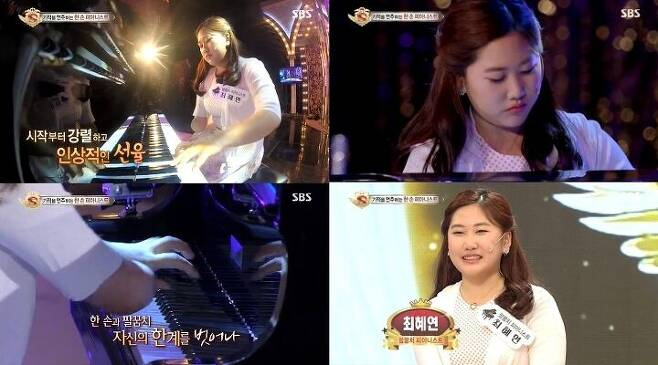 출처: SBS '놀라운 대회 스타킹' 방송 캡처