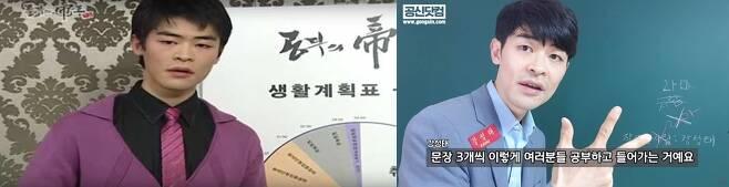 출처: MBC '공부의 제왕' , 유튜브 영상 캡처