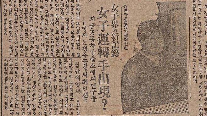 출처: 국립중앙도서관 대한민국 신문 아카이브
