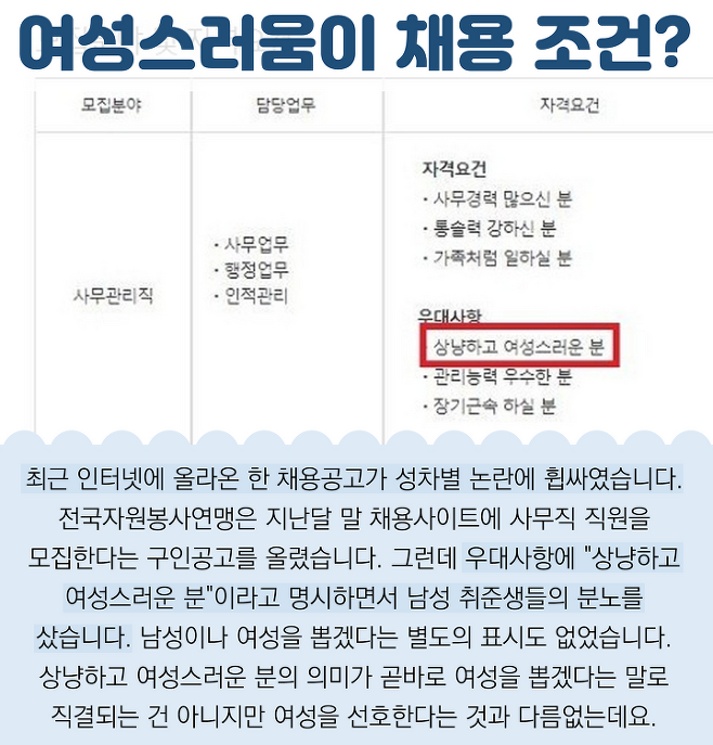 출처: /사진=전국자원봉사연맹 채용공고
