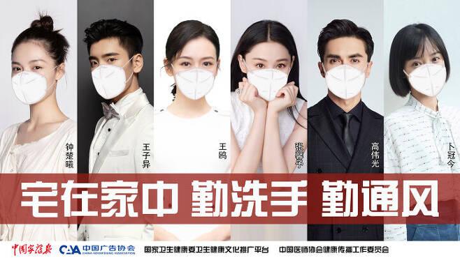 출처: 중국광고협회 공식 웨이보