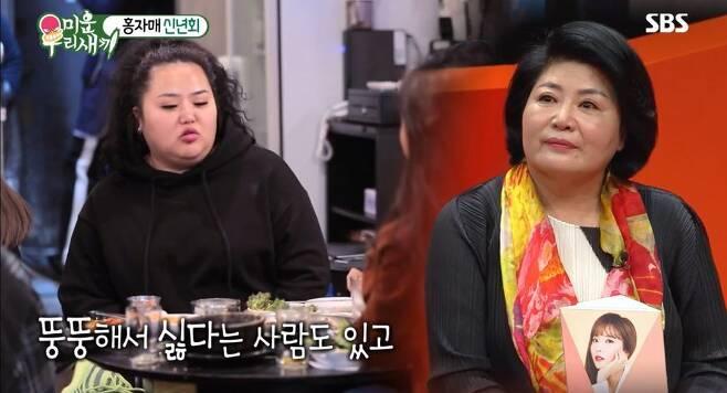출처: SBS '미운우리새끼' 화면캡처
