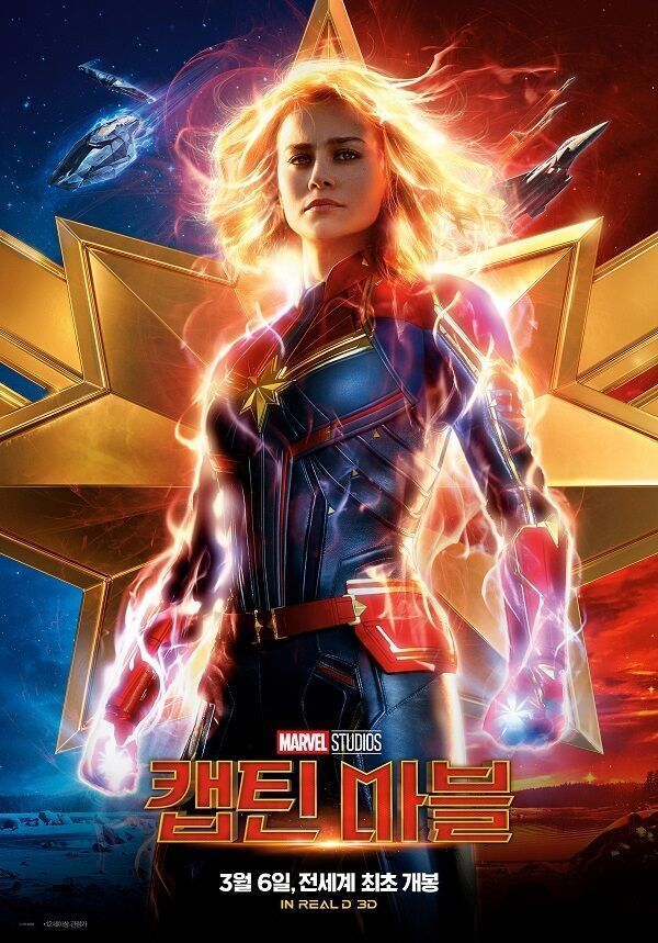 출처: '캡틴 마블' 포스터