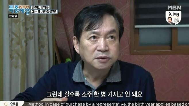 출처: MBN '현장르포 특종세상' 방송 캡처