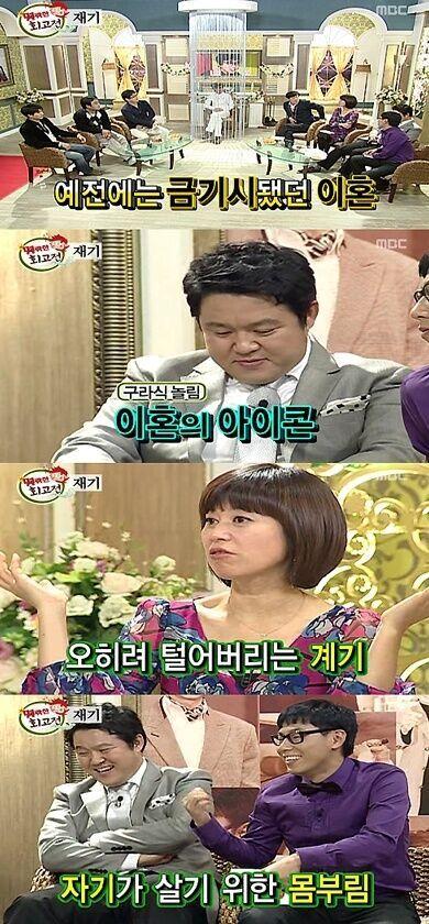 출처: MBC '명랑히어로'