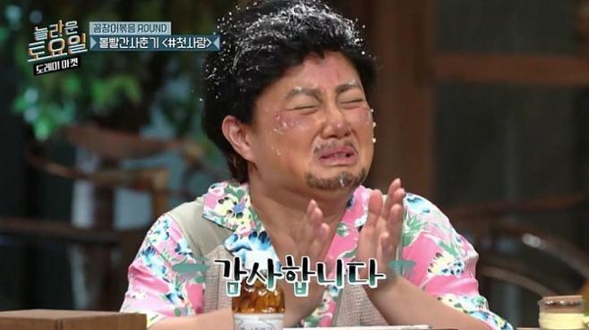 출처: tvN 놀라운 토요일