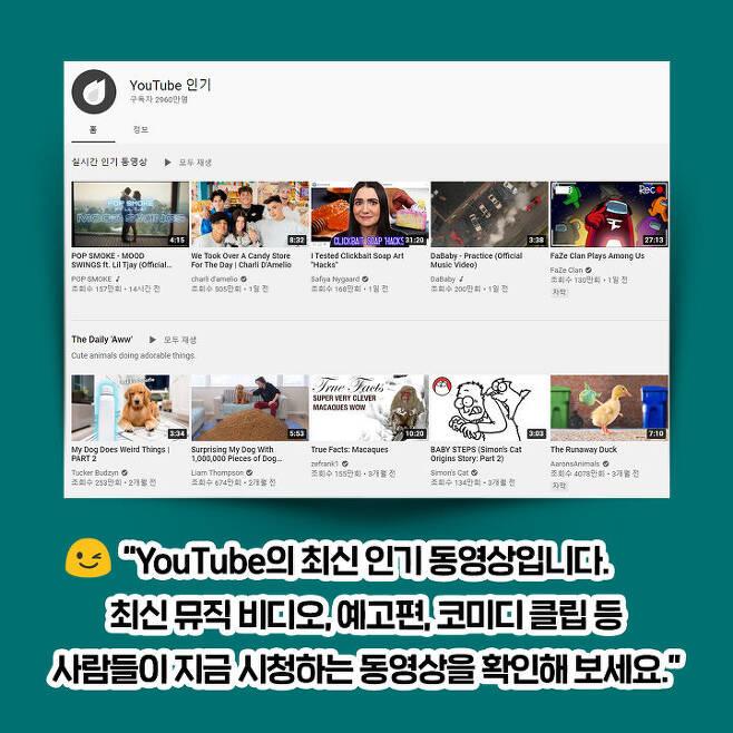 출처: Youtube