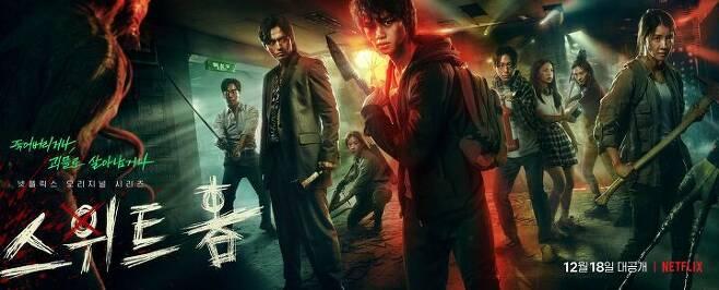출처: 넷플릭스 오리지널 시리즈 '스위트홈' 포스터