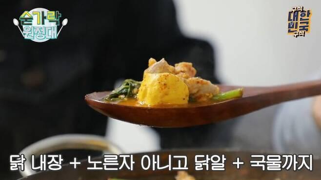 출처: YOUTUBE '대한민국 구석구석' 채널