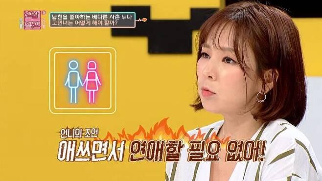 출처: KBSJoy'연애의참견3'
