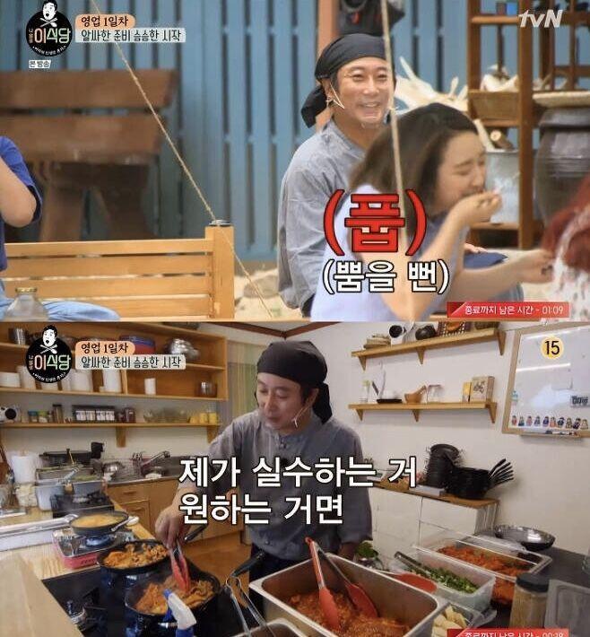 출처: tvN '나홀로 이식당'