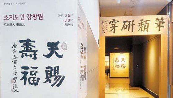과천 추사박물관 특별전 들머리를 장식한 '천사수복'(2010). [사진 추사박물관]