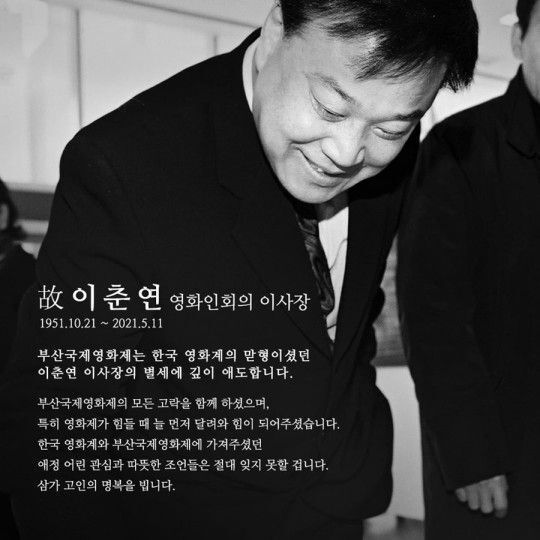 언제나 그리울 미소, 수고를 마다 않던 발걸음. 삼가 고인의 명복을 빕니다. ⓒ출처=부산국제영화제 SNS