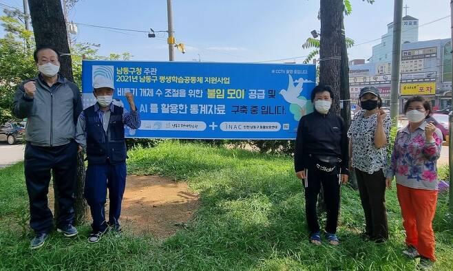 '비둘기 불임모이 공급 사업'은 지역 시민들의 아이디어로 시작됐다. 지난 5일 인천 남동구 모래내시장 인근 공원에서 INAC 회원 및 지역 주민들이 프로젝트의 시작을 기념하고 있다. 인천남동구동물보호연대 제공