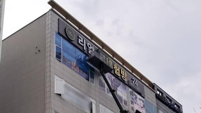 지난 7일 경기 의정부시에 있는 한 리얼돌 체험방의 간판이 철거되고 있다. 김현규 청소년위해업소반대 비대위원장 제공