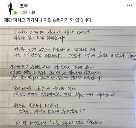 조국 전 법무부 장관이 11일 페이스북에 공개한 지지자의 손 편지. 조국 페이스북 캡처