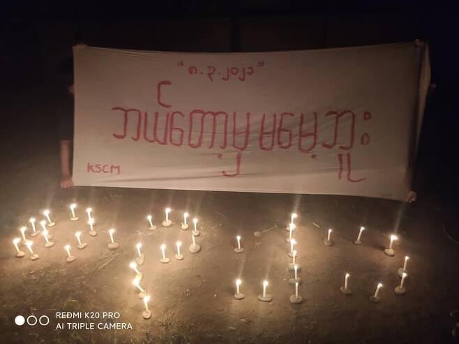 """지난 8일, 카친주 시민들의 촛불 시위. 현수막에는 """"영원히 잊을 수 없다""""라고 적혀 있다."""
