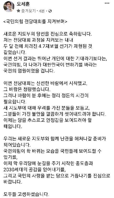 오세훈 서울시장 페이스북 캡처