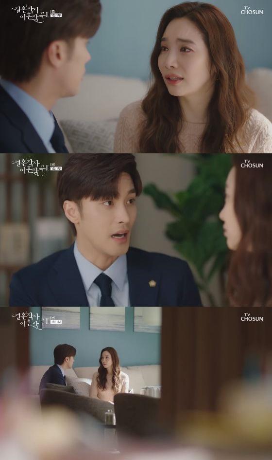 /사진= TV조선 '결혼작사 이혼작곡2' 방송화면 캡쳐