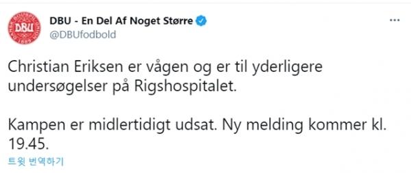 관련 소식을 전하는 덴마크 축구협회